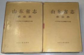 正版 山东省志:农业志(上下)精装  7209026819