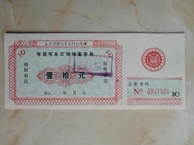 80年代山西地方票证存单---忻州市系列---《山西省神池县信用合作社》---有奖有息定期储蓄存单----壹拾元---虒人荣誉珍藏
