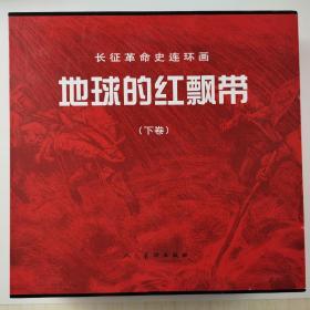 长征革命史连环画:地球的红飘带(下)