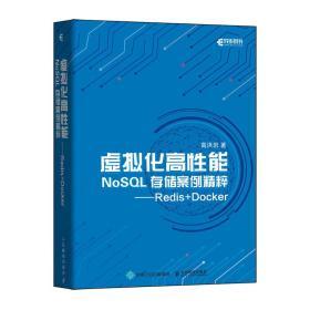 虚拟化高性能NoSQL存储案例精粹Redis+Docker
