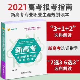 2021年新高考专业职业生涯规划读本