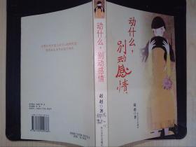 《动什么别动感情》作者赵赵、导演唐大年、影星张涵宇、陶虹等签名本