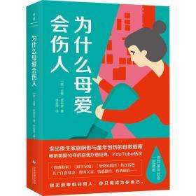 为什么母爱会伤人 印刷工业出版社 (英)达努·茉莉安 著 李亚萍 译 婚姻家庭 文化发展出版社 正版全新图书籍Book