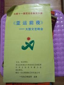 为第十一届亚运会集资义演(亚运前夜)--大型文艺晚会 目录页