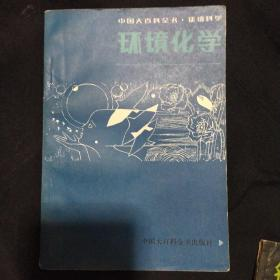《环境化学》征求意见稿 中国大百科全书 环境科学 1981年印 私藏 品佳 书品如图