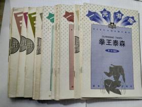 一元书库(20本合售)