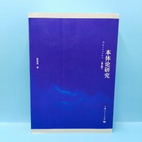 本体论研究(第三版)第一次印刷