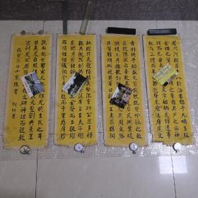 大约民国时期出版,何绍基书法四条屏,单幅尺寸78*27厘米,少见