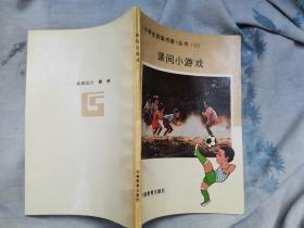 小学生班级书架丛书31:课间小游戏