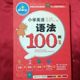 小学英语语法100例