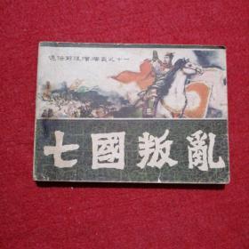 七国叛乱(通俗前汉演义之十一)连环画