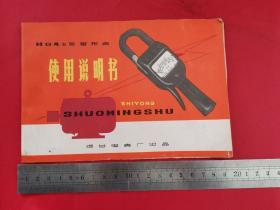 MG4B型钳形表使用说明书(烟台电表厂出品)
