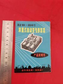 装置式自动空气断路器产品说明书(山东青岛第一发制品厂)