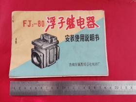 FJ3-80浮子继电器安装使用说明书(济南历城西郊公社制修厂)