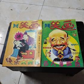 《幽默小品笑画》杂志2004年第一辑,第三辑共2本名人漫脸秀,快乐大本营