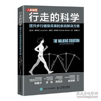 行走的科学提升步行健身效果的系统解决方案