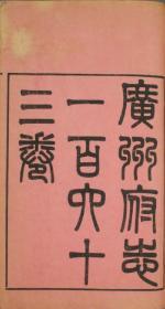 广东历代方志集成. 广州府部