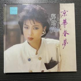 邓瑞霞 京华春梦 专辑 1CD 黑胶碟 光盘 未拆封