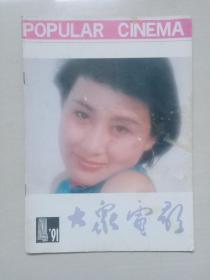 16开老杂志《大众电影》1991年第4期,1991.4,本期作品:《渴望》热潮过后的凯丽,本期缺目录页