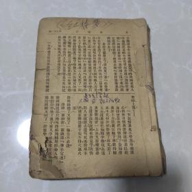 民国旧书: 新式标点 红楼梦 四  存91--119回  世界书局出版