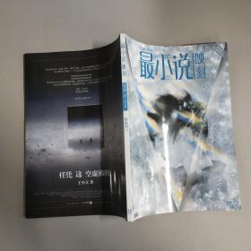 最小说映刻 2009 10