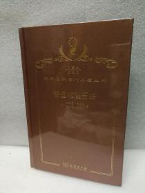 普遍唯理语法(汉译珍藏本·语言类 120年纪念版  汉译世界学术名著丛书)