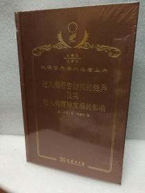 论人类语言结构的差异及其对人类精神发展的影响(汉译珍藏本·语言类 120年纪念版  汉译世界学术名著丛书)