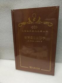 语言演化生态学 : 修订译本(汉译珍藏本·语言类 120年纪念版  汉译世界学术名著丛书)