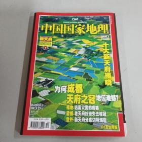 中国国家地理 2008年2月号