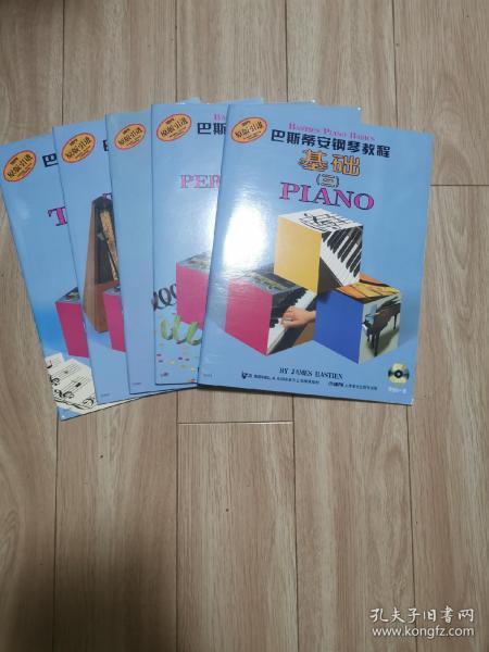 巴斯蒂安钢琴教程(三)全五珊 附光盘