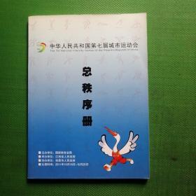 中华人民共和国第七届城市运动会总秩序册