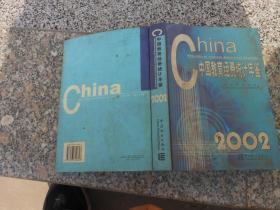 中国教育经费统计年鉴2002