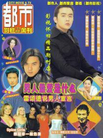 都市影视 1998年15期(全新) 吴京樊亦敏《太极宗师》