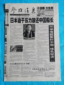 参考消息 2010年9月25日 日本放还中国船长