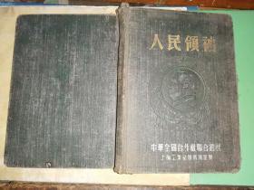 人民领袖---建国初老笔记本   封面是毛泽东浮雕头像     [上海工业品批发处监制] 老干部抄满会议讲话等内容