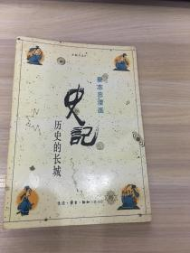 蔡志忠漫画 史记(战国四大公子部分)  历史的长城