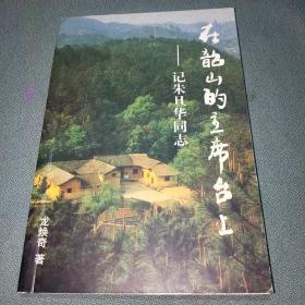 在韶山的主席台上一一记朱旦华同志(毛远新签名赠书)