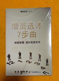 增员兵法 上下(增员选才7步曲、12类人才增员全攻略)
