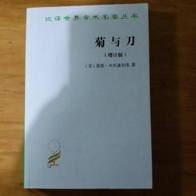 菊与刀:增订版