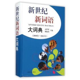 新世纪新词语大词典(2000年—2015年) 上海辞书出版社 亢世勇、刘海润主编 著作 汉语工具书   正版全新图书籍Book