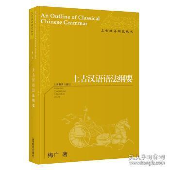 上古汉语语法纲要