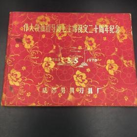 【红藏 共和国资料 建国初期纪念画册 均已绝版】3534毛主席视察纪念册---四川成都量具厂周年纪念画册 如图 1958年开始建厂    印量极少,这种书都是很少的。印不了几本。