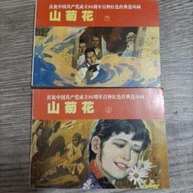 山菊花(上下册),50开平装连环画