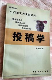 投稿学:一门卖文为生的学问2001一版一印3000册(世纪曙光文丛)