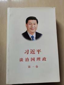 习近平谈治国理政(第一卷)