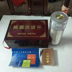 纯银保健杯(荥阳市电业局乔迁留念,有专利号、收藏证书、质量证书)