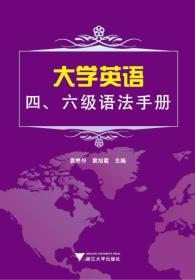 {全新正版现货} 大学英语四、六级语法手册 9787308145411 袁懋梓