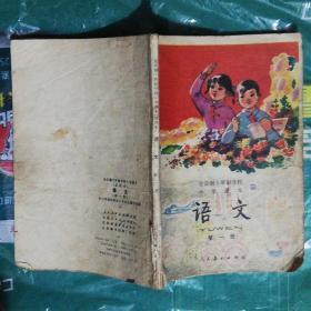 全日制十年制学校小学课本《语文》(第一册)
