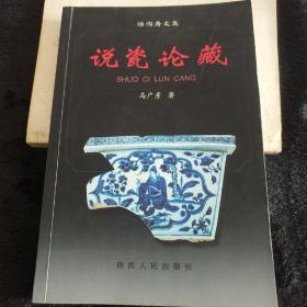 说瓷论藏:悟陶斋文集