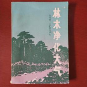 《林木净化大气》插图版 四川省林业科学研究所 编 仅印2020册 1986年1版1印 馆藏 品佳 书品如图